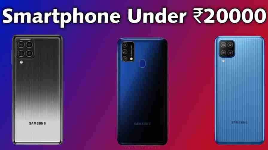 best samsung smartphone under 20000 price in india